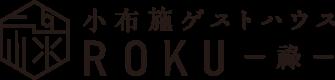 小布施ゲストハウスROKU-祿- 小布施町の静かなゲストハウス